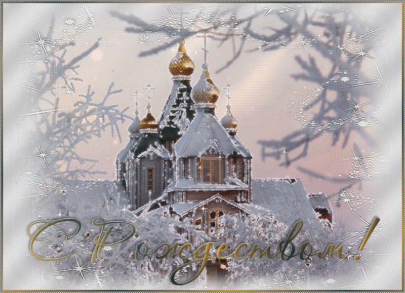 Видео открытка на рождество христово, открытке своими руками